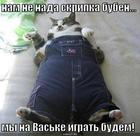 https://lolkot.ru/2009/06/22/nam-ne-nada-skripka-buben/