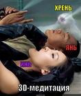 https://lolkot.ru/2014/01/21/3d-meditatsiya/