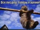https://lolkot.ru/2012/08/05/armiya-2/