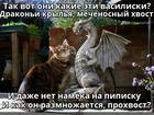 https://lolkot.ru/2016/03/23/bespipisnyy-vasilisk/