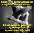 https://lolkot.ru/2018/08/03/bezgramotnaya-beda/
