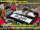 https://lolkot.ru/2018/02/20/buduarnoye-sokrovische/
