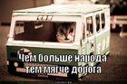 https://lolkot.ru/2011/08/04/chem-bolshe-naroda/