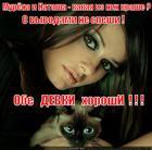 https://lolkot.ru/2014/03/02/devchata/