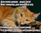 https://lolkot.ru/2017/06/05/divan-druzhban/