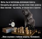 https://lolkot.ru/2014/09/23/farshall-kotuzov-velikiy-strateg/