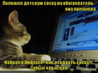 https://lolkot.ru/2011/11/26/kak-otodrat-sosku/