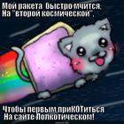 https://lolkot.ru/2014/03/03/moya-priletet-s-drugoy-planeta/