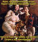 https://lolkot.ru/2016/10/01/murka-pri-vide-obnazhennoy-natury-padayut-v-obmorok-lish-duraki-i-dury-kiska-ne-beri-s-nih-primer-ne-stesnyaysya-skoreye-k-nam-prisoyedinyaysya/