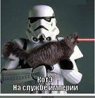 https://lolkot.ru/2011/06/20/na-sluzhbe-imperii/