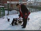 https://lolkot.ru/2013/09/16/ne-tormozi-snikersni-2/