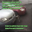 https://lolkot.ru/2018/01/15/nebeskorystnyy-pomoschnik/