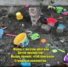 https://lolkot.ru/2017/01/21/neotsenennaya-igrushka/