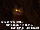https://lolkot.ru/2011/11/14/nochnoye-osvescheniye/