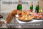https://lolkot.ru/2012/11/27/oblizhu-ya-ugoschene/