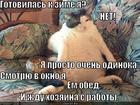 https://lolkot.ru/2013/09/12/ochen-odinoka/