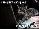 https://lolkot.ru/2010/02/23/otpusti-v-tualet/