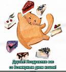 https://lolkot.ru/2016/08/08/pozdravlyayu-so-vsemirnym-dnem-koshek/