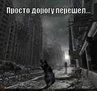https://lolkot.ru/2011/09/24/prosto-dorogu-pereshyol/