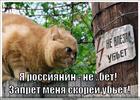 https://lolkot.ru/2013/09/26/russkaya-mentalnost/