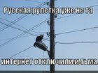 https://lolkot.ru/2012/02/20/russkaya-ruletka/