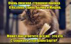 https://lolkot.ru/2017/02/14/strashilki-dlya-detey/