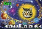 https://lolkot.ru/2012/03/14/tsentr-vselennoy-2/