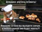 https://lolkot.ru/2012/11/07/uchites-gotovit/