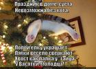 https://lolkot.ru/2014/12/30/urashatel-vasyatka/