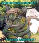 https://lolkot.ru/2012/11/13/voyenkomat/