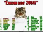 https://lolkot.ru/2014/01/16/yolkin-kot-2014-itogovaya-tablitsa/
