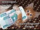 https://lolkot.ru/2012/06/13/za-chto-sidel/
