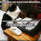 https://lolkot.ru/2011/06/21/zhenskiy-windows/