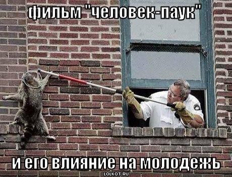 """фильм """"человек-паук"""""""