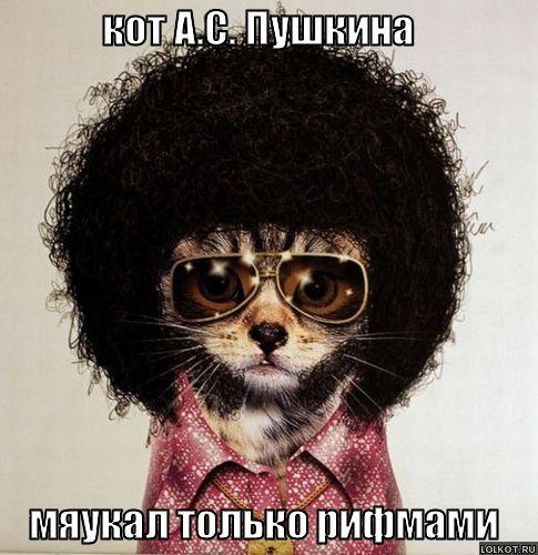 кот А.С. Пушкина