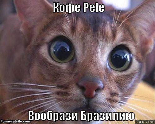 Кофе Pele