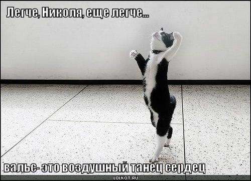 танец сердец