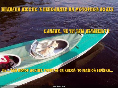Индиана Джонс и неполадки на моторной лодке