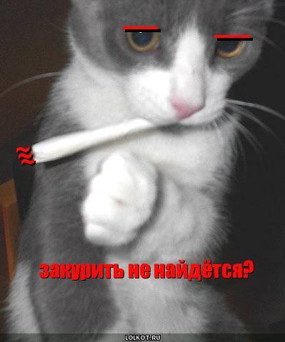 закурить