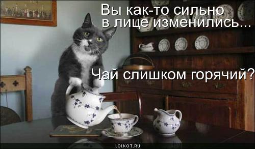 чай горячий?