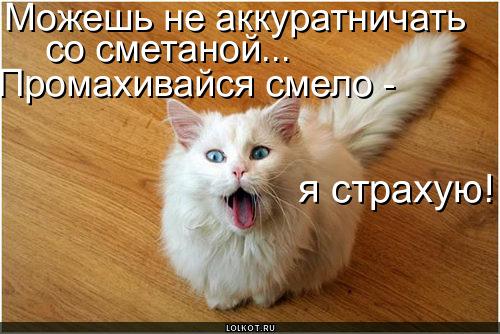 я страхую!
