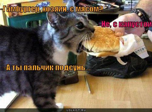 гамбургер с мясом?