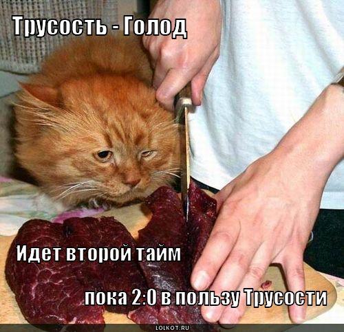 трусость - голод