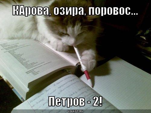 петров - 2!