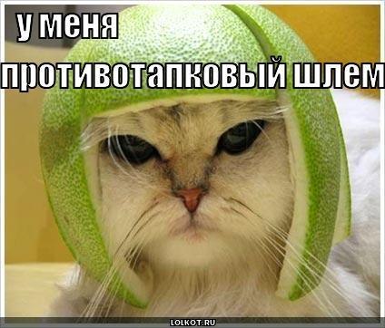 противотапковый шлем