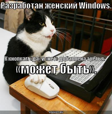 женский windows