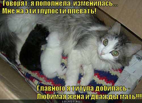 дважды мать!
