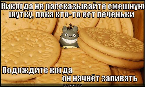 Стихи про печенье прикольные