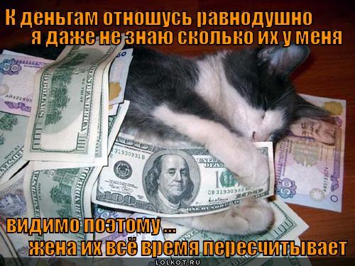 равнодушные деньги