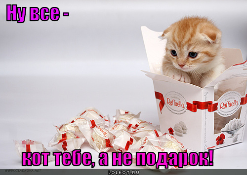 не подарок!